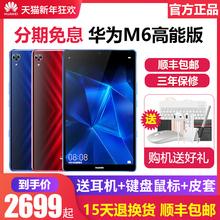 现货速发华为平板M6高能版8.4英寸新款ipad平板电脑手机二合一10学生mini安卓游戏智能WiFi全网通话吃鸡