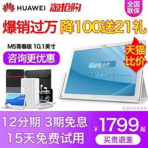 领20元券购买huawei /华为平板电脑m5 2019 ipad