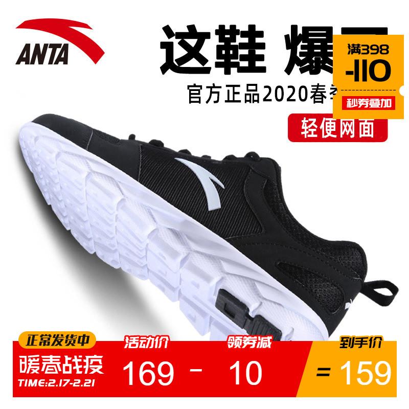 安踏官网旗舰男鞋运动鞋2020春夏季新款网面跑步鞋休闲鞋男士鞋子