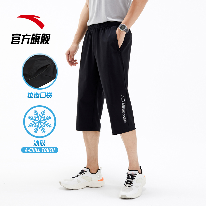 Anta official website flagship 2021 summer new men's sports seven pants knit thin section casual fashion pants tide