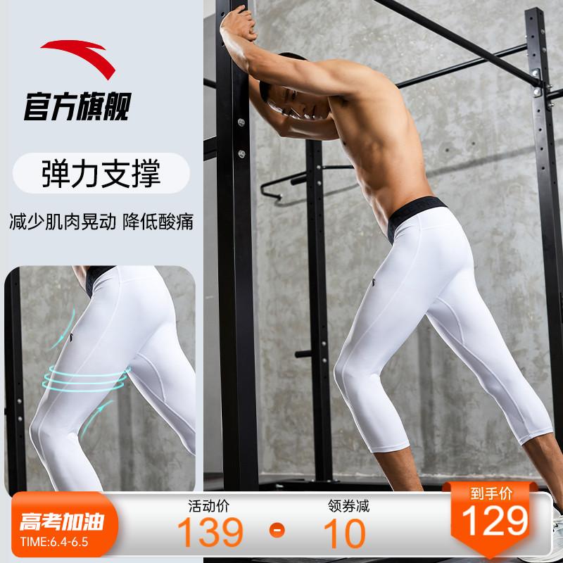 【吸湿速干】安踏健身裤男士2021夏季运动七分裤紧身裤瑜伽训练裤