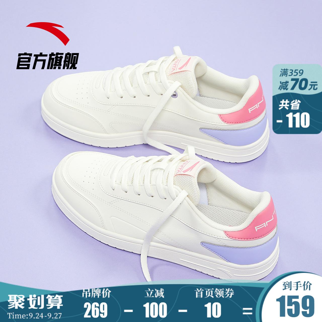 安踏官网旗舰女鞋小白鞋2020秋季新款鞋子潮休闲鞋轻便白色板鞋女