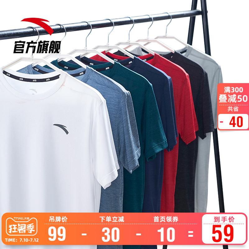 安踏短袖t恤男官网旗舰2020夏季冰丝透气半袖速干衣运动健身体恤T