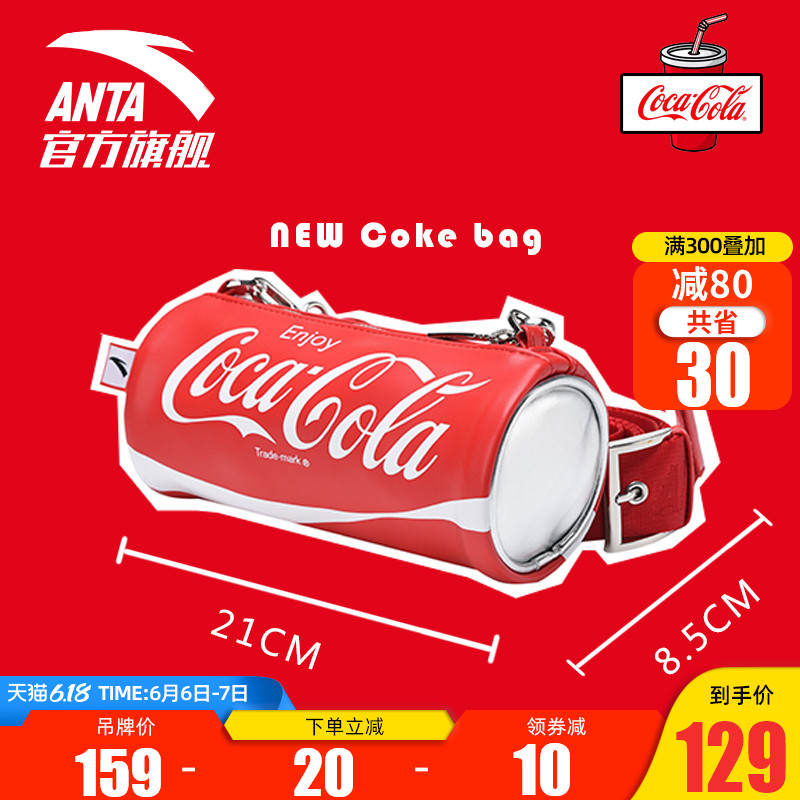 Anta Coca Cola joint small satchel men's and women's official website flagship retro trend small bag Single Shoulder Messenger Bag