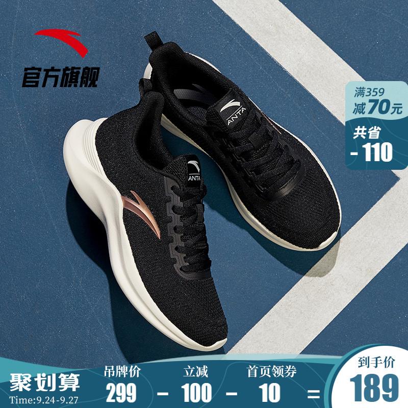 安踏官网旗舰女鞋跑步鞋2020秋季新款休闲鞋黑色鞋子轻便运动鞋女