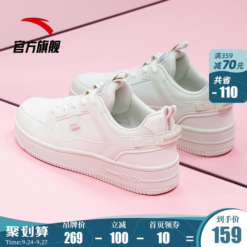 安踏官网女鞋小白鞋2020年新款秋季潮流鞋子休闲鞋白色板鞋运动鞋