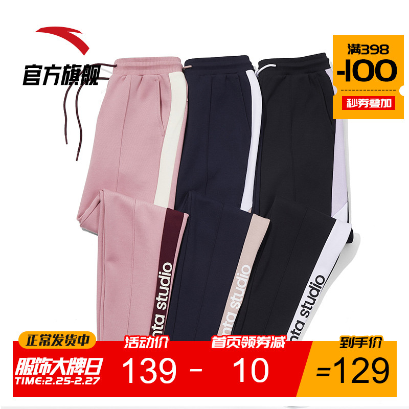 Anta official website flagship sports pants women's new 2020 spring closing and foot binding casual knitting women's pants long straight pants