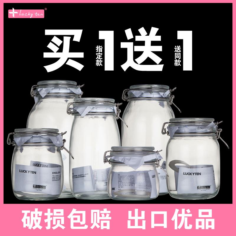 11月18日最新优惠密封罐带盖厨房杂粮收纳蜂蜜玻璃瓶