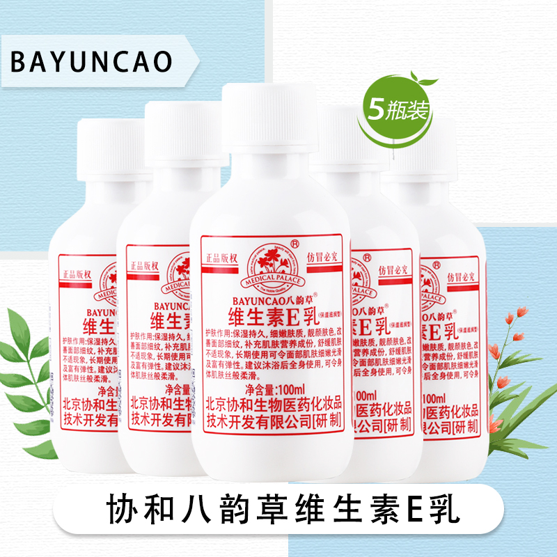 [5 bottled] Beijing 100ml eight Yun grass vitamin E cream, body milk emulsion moisturizing ve milk