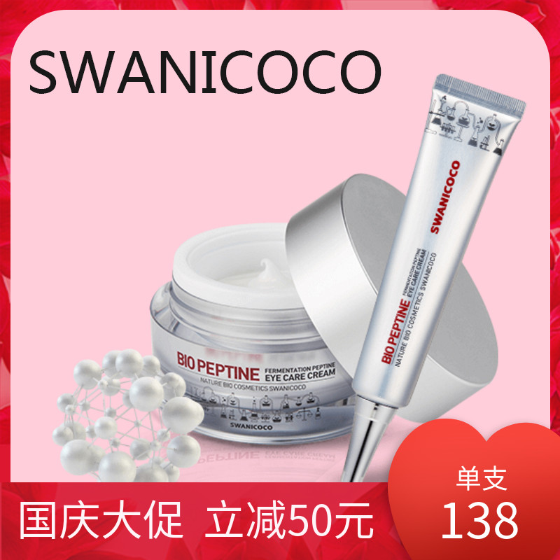 Siwanni cocoa anti wrinkle eye cream to remove dark circles, fine lines, fat granules, eyelids, fine lines around the eyes, small irons for tightening