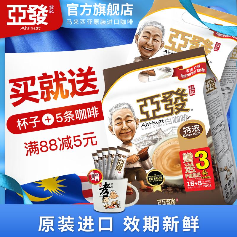 马来西亚进口咖啡亚发白咖啡三合一速溶咖啡粉组合混装2种口味
