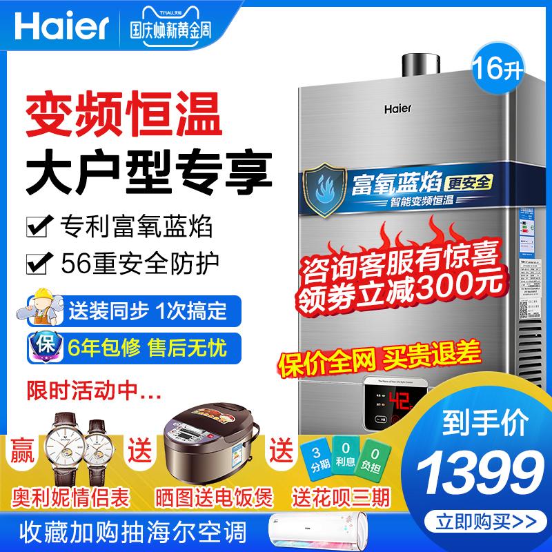 海尔电家用16升l天然气官网热水器限4000张券