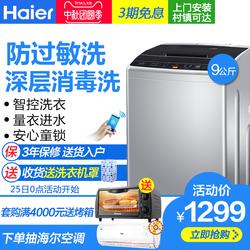 海尔9公斤kg全自动波轮洗衣机消毒洗家用节能静音大容量EB90M2SU1
