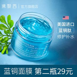 【佛黎西蓝铜冰膜】修护敏感泛红涂抹面膜保湿补水去红晒后修复肌