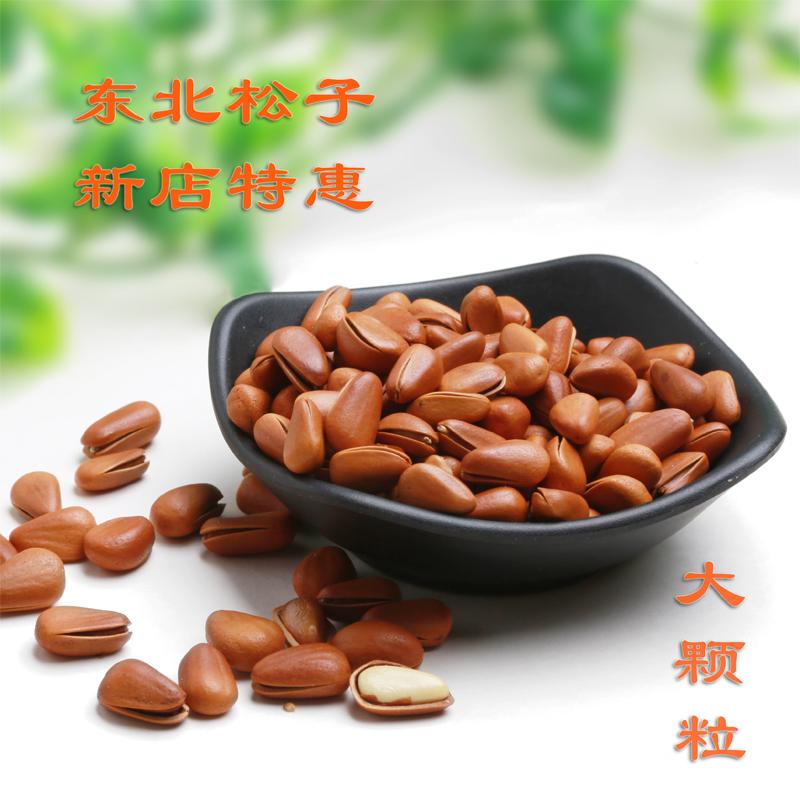 东北开口红松子2罐装野生手剥总重500g休闲天然孕妇零食特产坚果