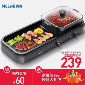 美菱烧烤一体家用韩式可分离煎火锅