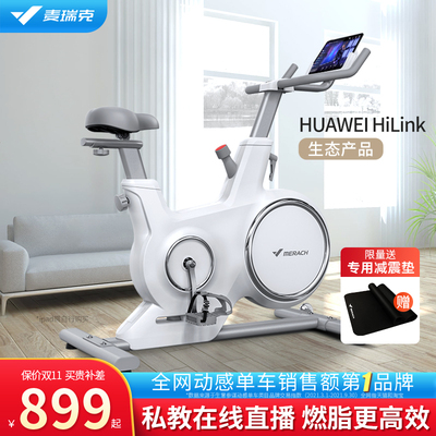 Merrick spinning bike home sports magnetron exercise bike indoor slimming device ultra-quiet shadow CC