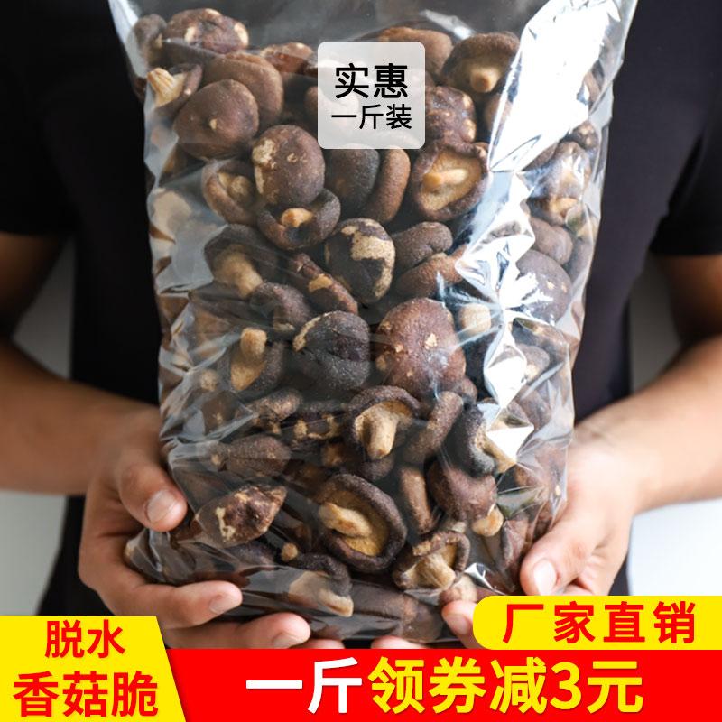 香菇干果蔬脆片蘑菇脆散装脱水即食蔬菜干孕妇香菇脆健康零食500g