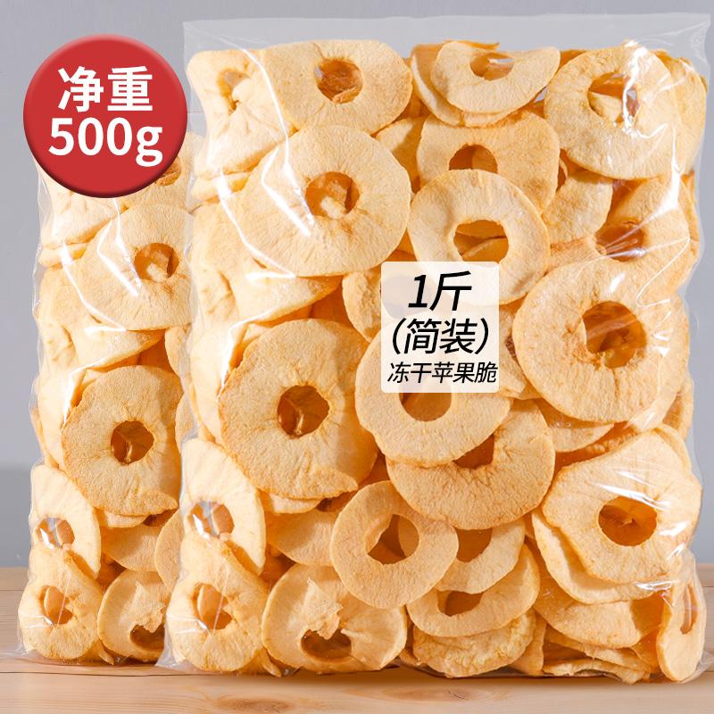 冻干苹果干苹果脆片脱水即食果蔬孕妇休闲零食小吃水果500g袋装