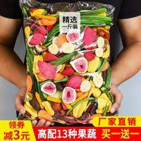 综合什锦果蔬脆片蔬菜干水果干零食混合装脱水即食香菇秋葵脆袋装