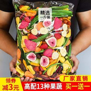 综合什锦果蔬脆片蔬菜干水果干零食混合装 脱水即食香菇秋葵脆袋装