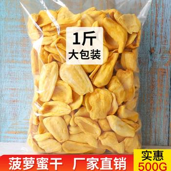 菠萝蜜干果新鲜水果干零食 越南特产500g袋装脱水即食蔬果脆散装
