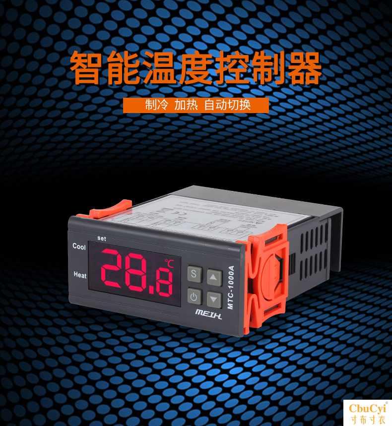 温控器MTC-1000A水族孵化海鲜机 数显微电脑电子温度控