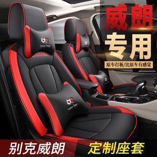 别克威朗专用座套专车定制汽车坐垫全包围皮革座椅套四季通用座垫