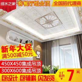 集成吊顶铝扣板450×450 300*600欧中式客厅餐厅卧室二级吊顶材料