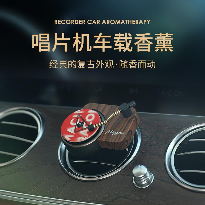 碟片高档男女香薰简约香水出风口唱片机迷你车载复古留声机小型