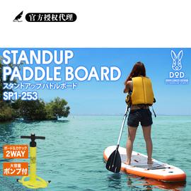 日本dod单人充气冲浪板成人滑水板专业桨板帆板船划水水上运动图片