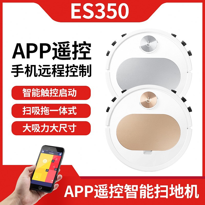 Es350app remote control sweeping robot household intelligent ultra thin sweeping and mopping three in one vacuum cleaner