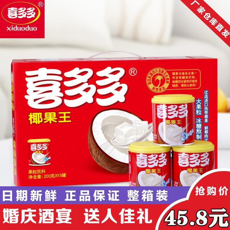 糖水椰果罐头水果罐装大颗粒果肉200g*15罐椰果王椰子饮料。