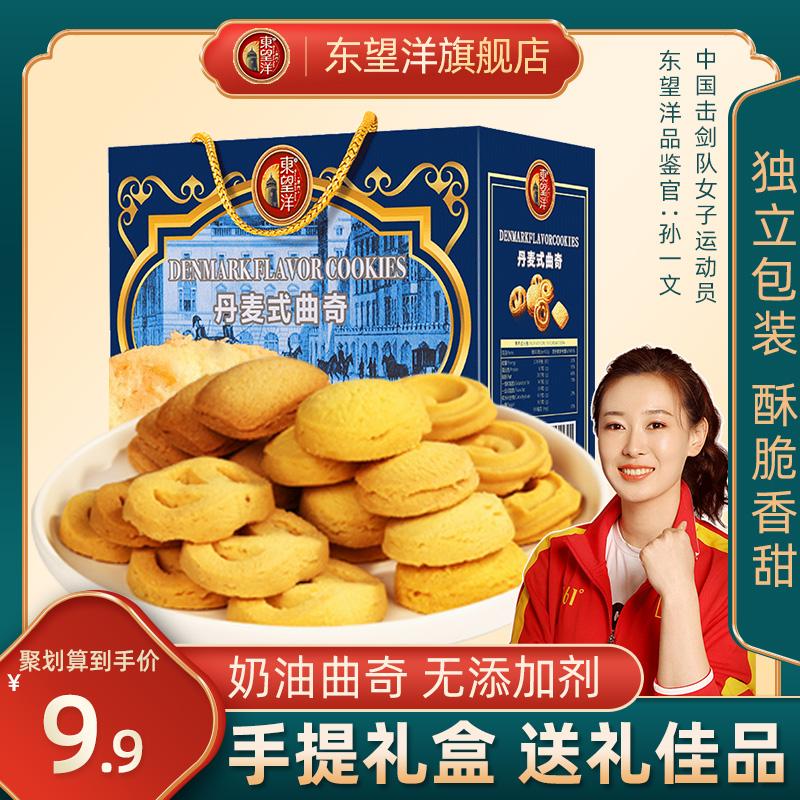 东望洋曲奇饼干礼盒装整箱丹麦式好吃的网红爆款零食小吃休闲食品