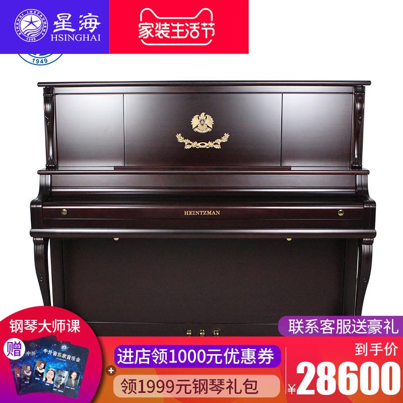132EBJ初学者专业大人家用品牌钢琴海资曼新品立式钢琴星海钢琴