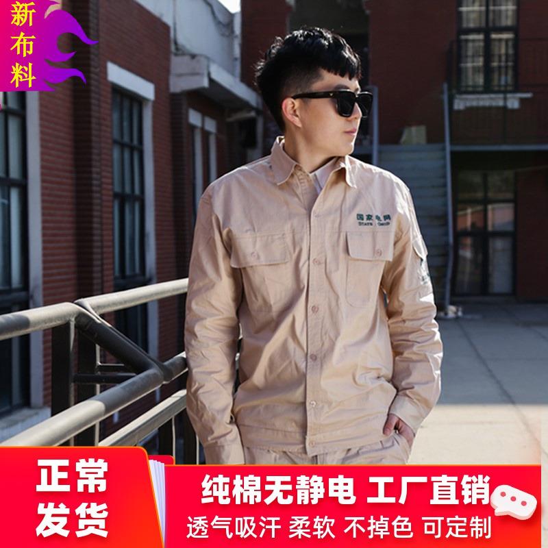 夏季工作服套装男电工薄款长袖上衣纯棉劳保服国家电网电力供电局