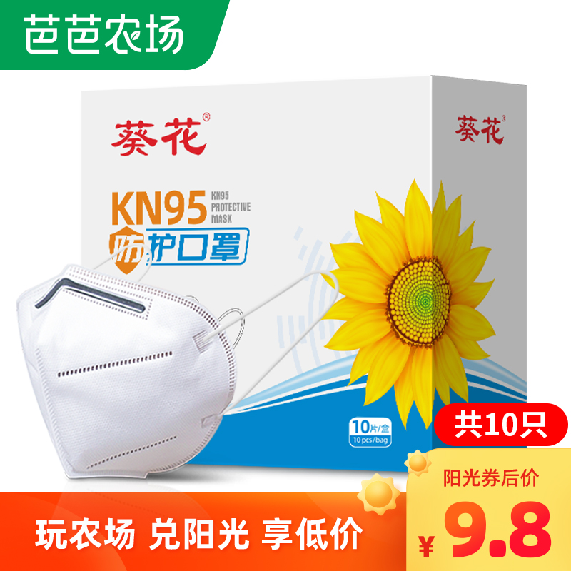 Sunflower kn95 mask disposable protection summer thin breathable adult five layer dust protection adult 20