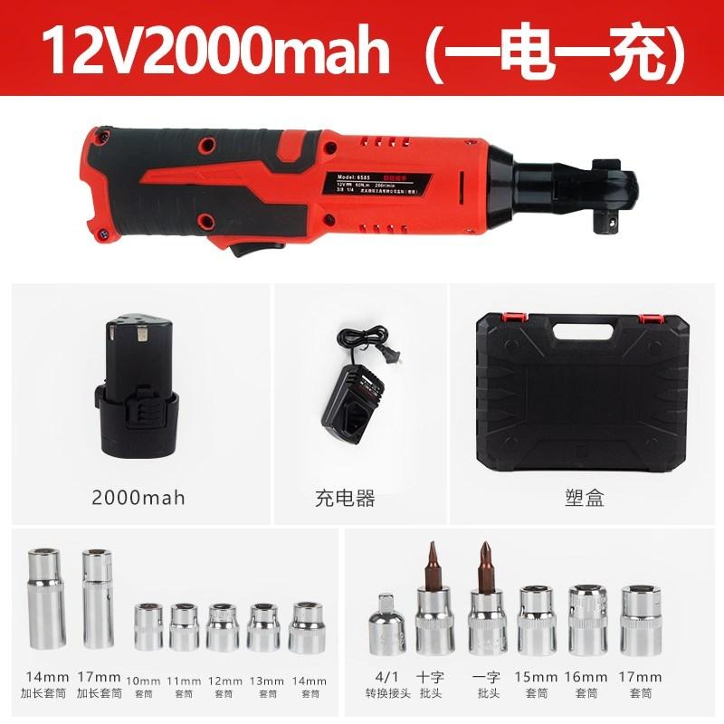 11月13日最新优惠锂电充电式桁架棘轮电动大90度扳手