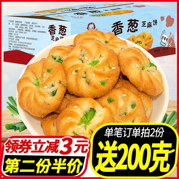 香葱曲奇咸味早餐儿童小饼干零食网红爆款烘培散装整箱批特价包邮图片