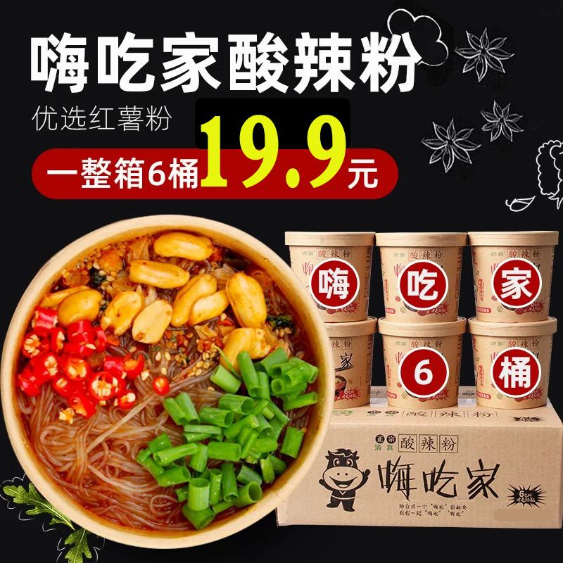 大胃王酸辣粉嗨吃家桶装重庆方便面券后19.90元