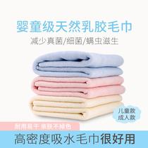 乳胶毛巾防螨儿童洗脸方巾泰国进口天然乳胶正品加厚吸水