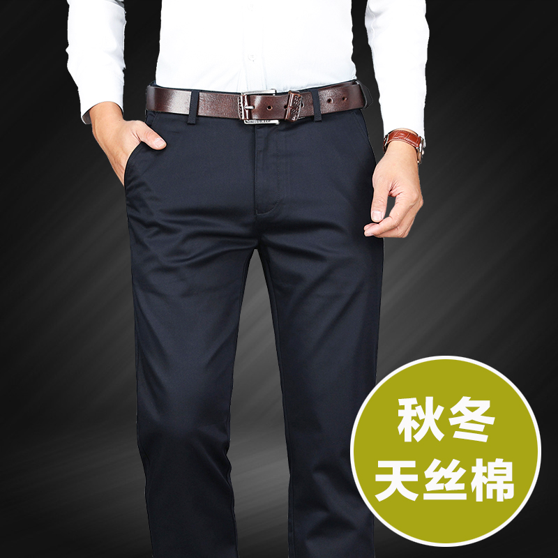 Tencel Cotton autumn and winter mens casual pants Plush loose thick business trousers no iron mens pants middle-aged mens pants soil