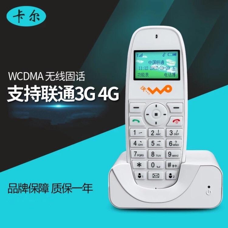 卡尔联通WCDMA无线插卡手持机电话座机家用办公移动联通3G4G卡