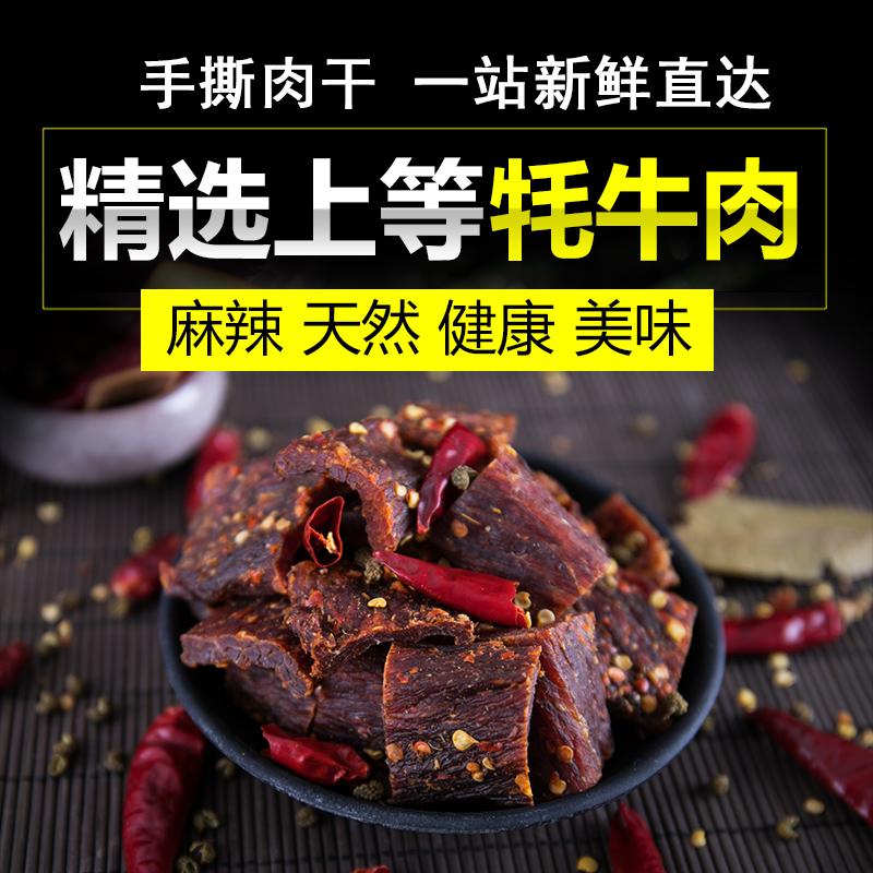 西藏牦牛肉干内蒙古风干超干500g 散装1斤装老四川香辣手撕耗牛肉