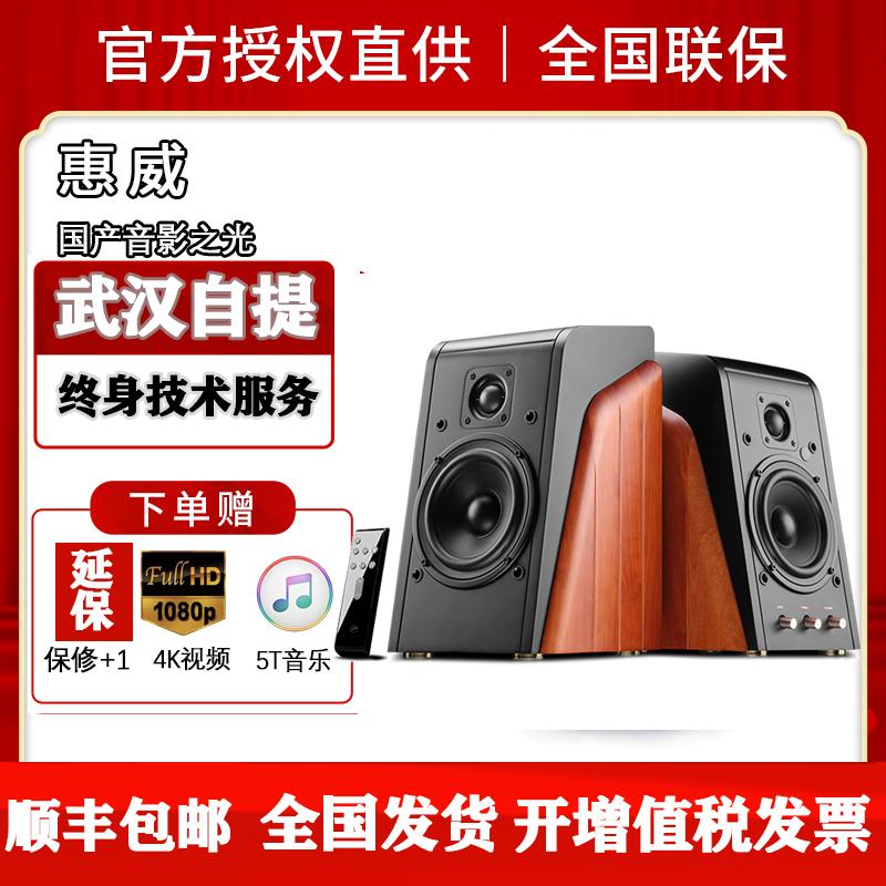 Hivi/惠威 M200MKIII+多媒体旗舰电脑音响监听有源蓝牙hifi音箱