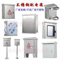 定制室外不銹鋼配電箱戶外監控抱箍防雨防水箱子電表箱基業箱家用