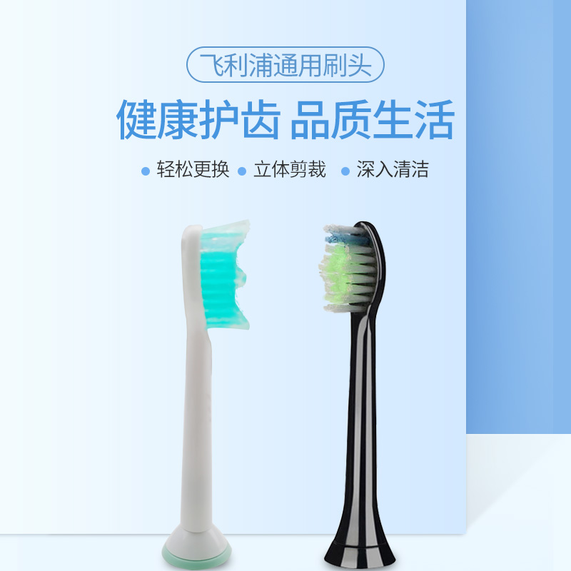 Suitable for Philips electric toothbrush head customization standard replacement brush head buy 2 3