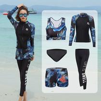 網紅同款潛水服度假潛水拍照防曬長袖泳衣女緊身速干沖浪水母衣