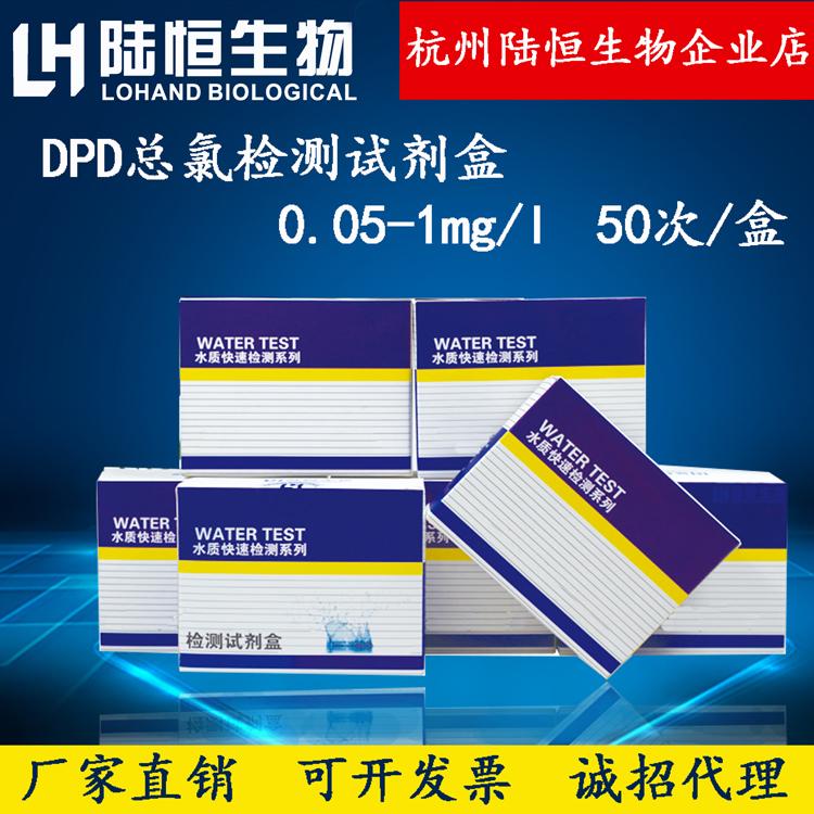 陆恒生物DPD总氯快速检测试剂盒医院血透析自来水消毒检测试剂盒