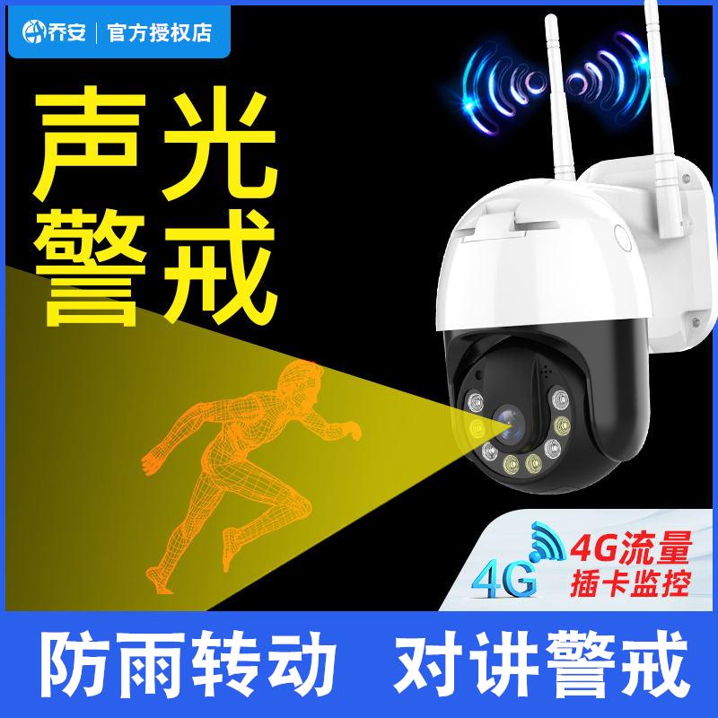乔安无线wifi球机摄像头家用高清夜视室外旋转网络手机远程监控器